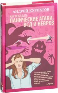 фото страниц Как победить панические атаки, ВСД и невроз #2