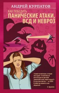 Книга Как победить панические атаки, ВСД и невроз