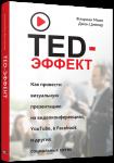 Книга TED-эффект. Как провести визуальную презентацию на видеоконференциях, YouTube, Facebook и других социальных сетях