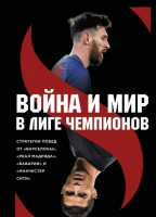 Книга Война и мир в Лиге чемпионов. Стратегии побед от 'Барселоны', 'Реал Мадрида', 'Баварии' и 'Манчестер Сити'