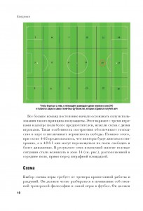 фото страниц Война и мир в Лиге чемпионов. Стратегии побед от 'Барселоны', 'Реал Мадрида', 'Баварии' и 'Манчестер Сити' #2
