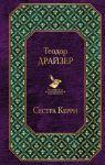 Книга Сестра Керри