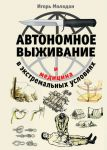 Книга Автономное выживание в экстремальных условиях и автономная медицина