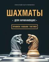 Книга Шахматы для начинающих. Правила, навыки, тактики