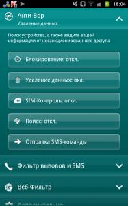 Фото Антивирус Kaspersky Internet Security для Android на 1 год #3