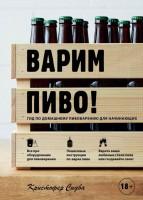 Книга Варим пиво! Гид по домашнему пивоварению для начинающих