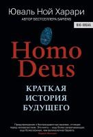 Книга Homo Deus. Краткая история будущего