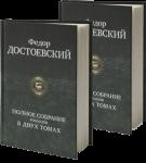Книга Полное собрание романов в 2 томах (суперкомплект из 2 книг)