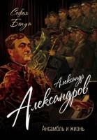 Книга Александр Александров. Ансамбль и жизнь