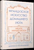 Книга Французское искусство домашнего уюта