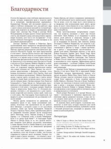 фото страниц Анатомические поезда (3-е издание) #8