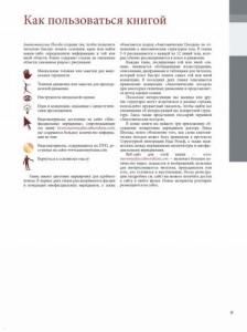 фото страниц Анатомические поезда (3-е издание) #5
