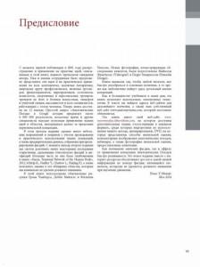 фото страниц Анатомические поезда (3-е издание) #6