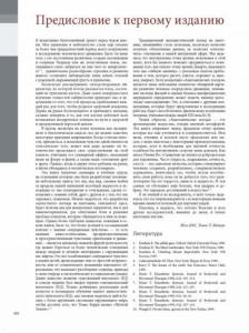 фото страниц Анатомические поезда (3-е издание) #9