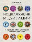 Книга Исцеляющие медитации. 30 визуальных техник для очищения ваших чакр, души и тела