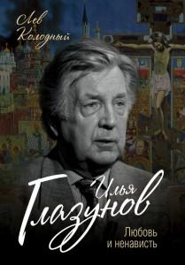 Книга Илья Глазунов. Любовь и ненависть