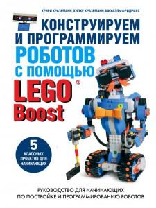 Книга Краземанн, Краземанн, Фридрихс: Конструируем и программируем роботов с помощью LEGO Boost