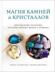 Книга Магия камней и кристаллов. Драгоценные практики, которые меняют жизнь к лучшему