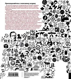 фото страниц Символьное мышление и визуальные значки #3