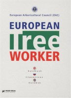 Книга European Tree Worker (Европейские работники леса)