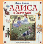 Книга Алиса в Стране чудес. Алиса в Зазеркалье
