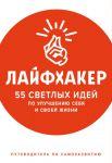 Книга Лайфхакер. 55 светлых идей по улучшению себя и своей жизни. Путеводитель по саморазвитию