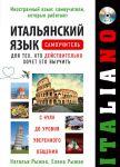 Книга Итальянский язык. Самоучитель для тех, кто действительно хочет его выучить (+ CD)