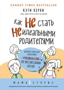 Книга Как не стать неидеальными родителями. Юмористические зарисовки по воспитанию детей