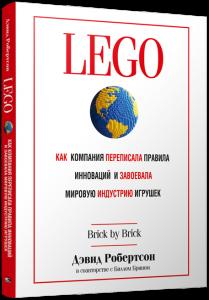 Книга LEGO. Как компания переписала правила инноваций и завоевала мировую индустрию игрушек