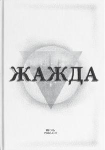 Книга Жажда