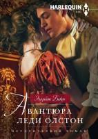Книга Авантюра леди Олстон
