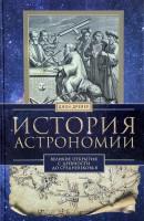 Книга История астрономии. Великие открытия с древности до средневековья