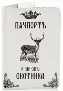 Подарок Кожаная обложка на паспорт StVeles 'Великий охотник' (156-15510509)
