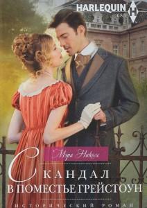 Книга Скандал в поместье Грейстоун