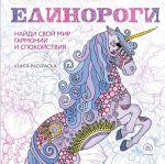 Книга Единороги. Раскраска-антистресс для творчества и вдохновения