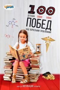 Книга 100 детских побед над взрослыми проблемами
