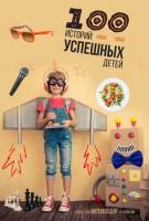 Книга 100 историй успешных детей