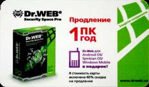 Программа Антивирус Dr.Web Security Space продление 1 Год 1 ПК +1 м REGFREE