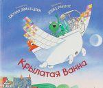 Книга Крылатая ванна