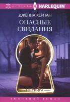 Книга Опасные свидания