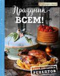 Книга Праздник всем! Книга для записи рецептов