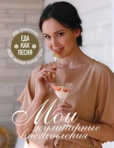 Книга Еда как песня. Мои кулинарные впечатления