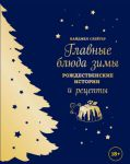 Книга Главные блюда зимы. Рождественские истории и рецепты