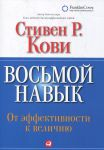 Книга Восьмой навык. От эффективности к величию