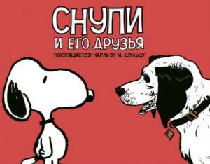 Книга Снупи и его друзья