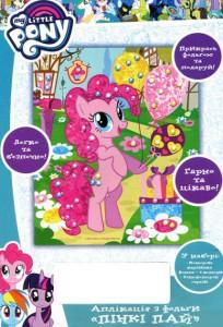 Аплікація з фольги Перо My Little Pony 'Пінкі Пай'
