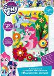 Набір аплікацій Перо My Little Pony 'Казкові поні'