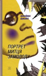 Книга Портрет митця замолоду