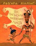 Книга Тафі і Теґумай. Як написали найпершого листа