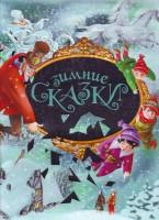 Книга Зимние сказки